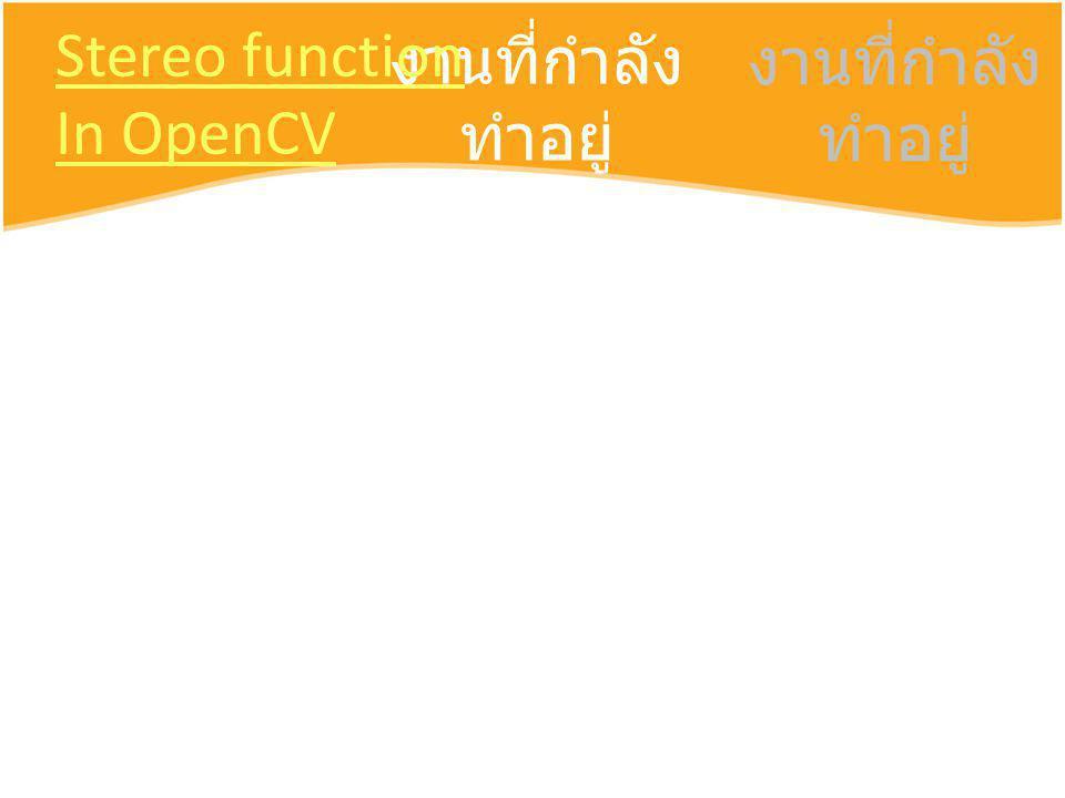 งานที่กำลัง ทำอยู่ Stereo function In OpenCV