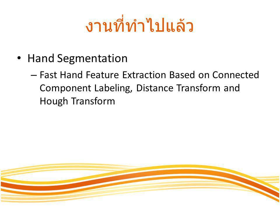 งานที่ทำไปแล้ว Hand Segmentation – Fast Hand Feature Extraction Based on Connected Component Labeling, Distance Transform and Hough Transform