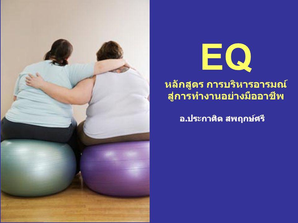 ความ ฉลาด ทาง อารมณ์ (E.Q) คือ ความสามารถทางอารมณ์ ที่จะช่วยให้การดำเนินชีวิต เป็นไปอย่างสร้างสรรค์ และมี ความสุข