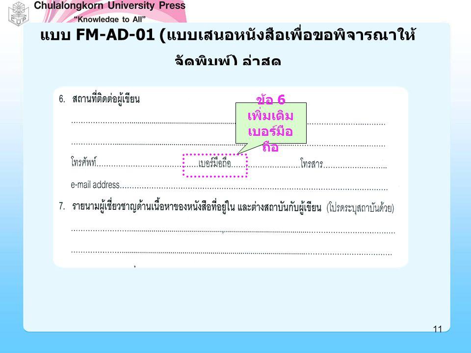 11 แบบ FM-AD-01 ( แบบเสนอหนังสือเพื่อขอพิจารณาให้ จัดพิมพ์ ) ล่าสุด ข้อ 6 เพิ่มเติม เบอร์มือ ถือ