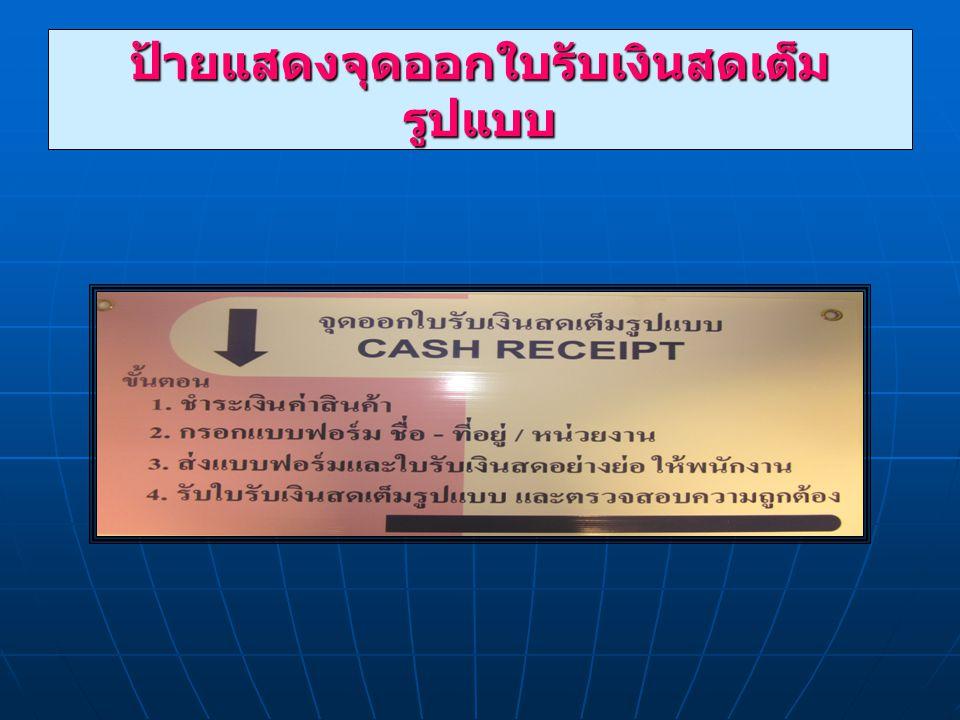 แบบฟอร์มกรอกรายละเอียด สำหรับออกใบเสร็จรับเงินเต็มรูปแบบ แบบฟอร์มกรอกรายละเอียดสำหรับออกใบเสร็จรับเงินเต็มรูปแบบ ขั้นตอน 1.