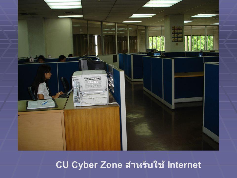 CU Cyber Zone สำหรับใช้ Internet