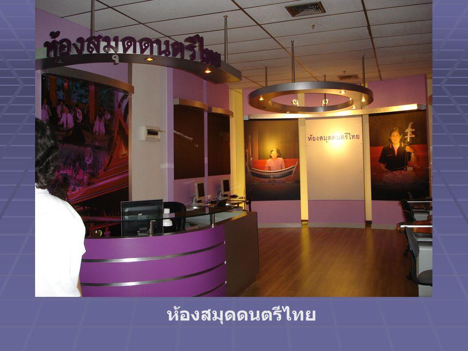 ห้องสมุดดนตรีไทย
