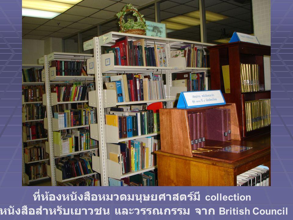 ที่ห้องหนังสือหมวดมนุษยศาสตร์มี collection หนังสือสำหรับเยาวชน และวรรณกรรม จาก British Council