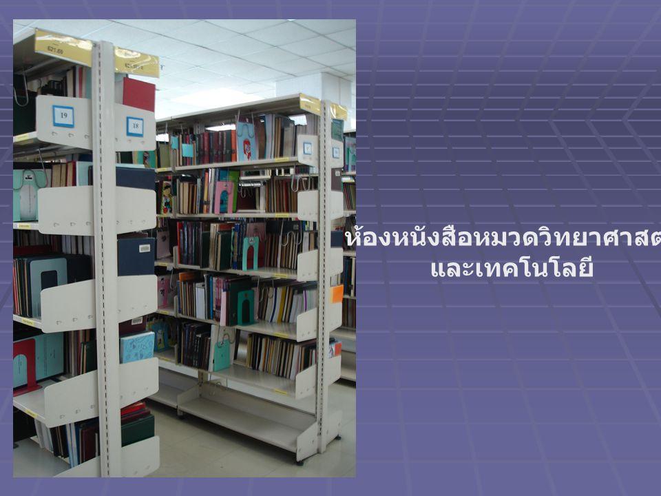 ห้องหนังสือหมวดวิทยาศาสตร์ และเทคโนโลยี