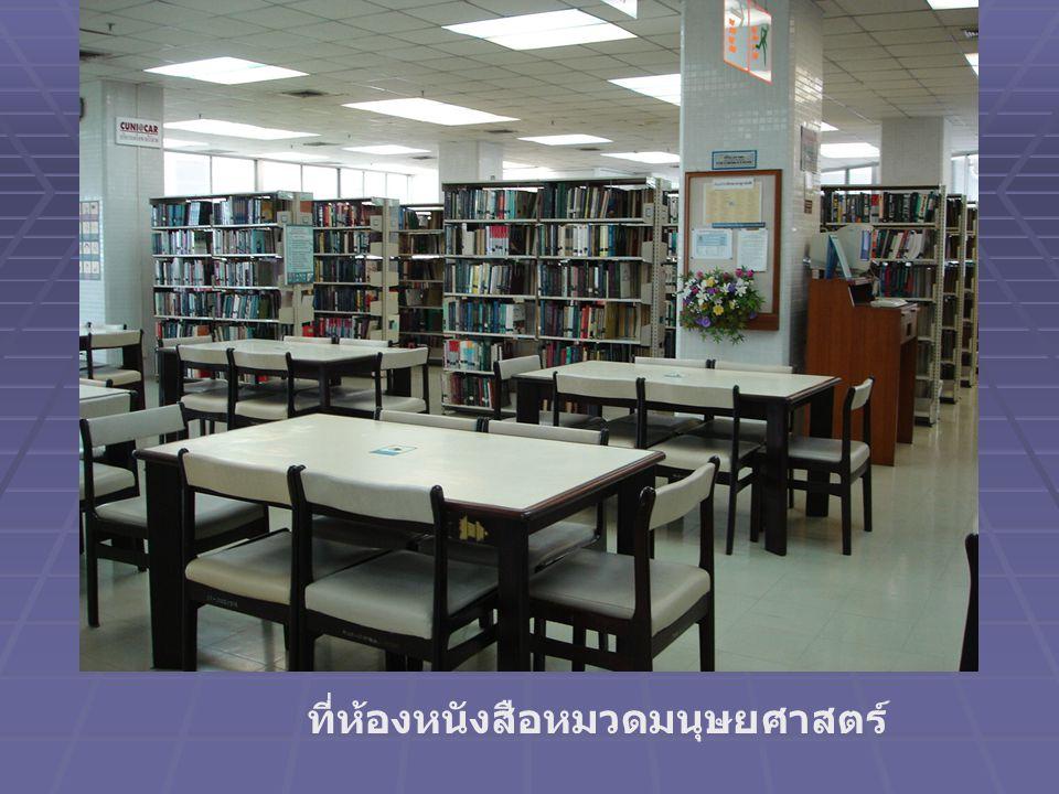 ที่ห้องหนังสือหมวดมนุษยศาสตร์