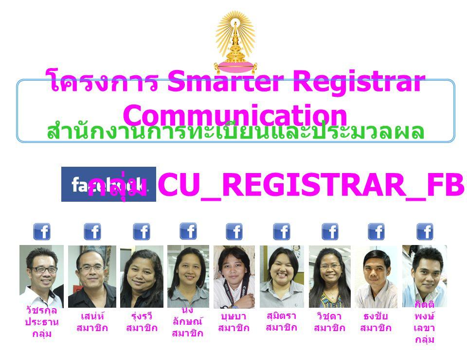 กลุ่ม CU_REGISTRAR_FB วัชรกุล ประธาน กลุ่ม กิตติ พงษ์ เลขา กลุ่ม รุ่งรวี สมาชิก บุษบา สมาชิก นง ลักษณ์ สมาชิก วิชุดา สมาชิก สุมิตรา สมาชิก โครงการ Smarter Registrar Communication สำนักงานการทะเบียนและประมวลผล เสน่ห์ สมาชิก ธงชัย สมาชิก