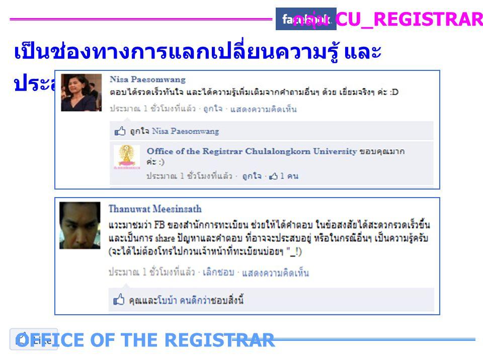 OFFICE OF THE REGISTRAR กลุ่ม CU_REGISTRAR_FB เป็นช่องทางการแลกเปลี่ยนความรู้ และ ประสบการณ์ร่วมกันของสมาชิก