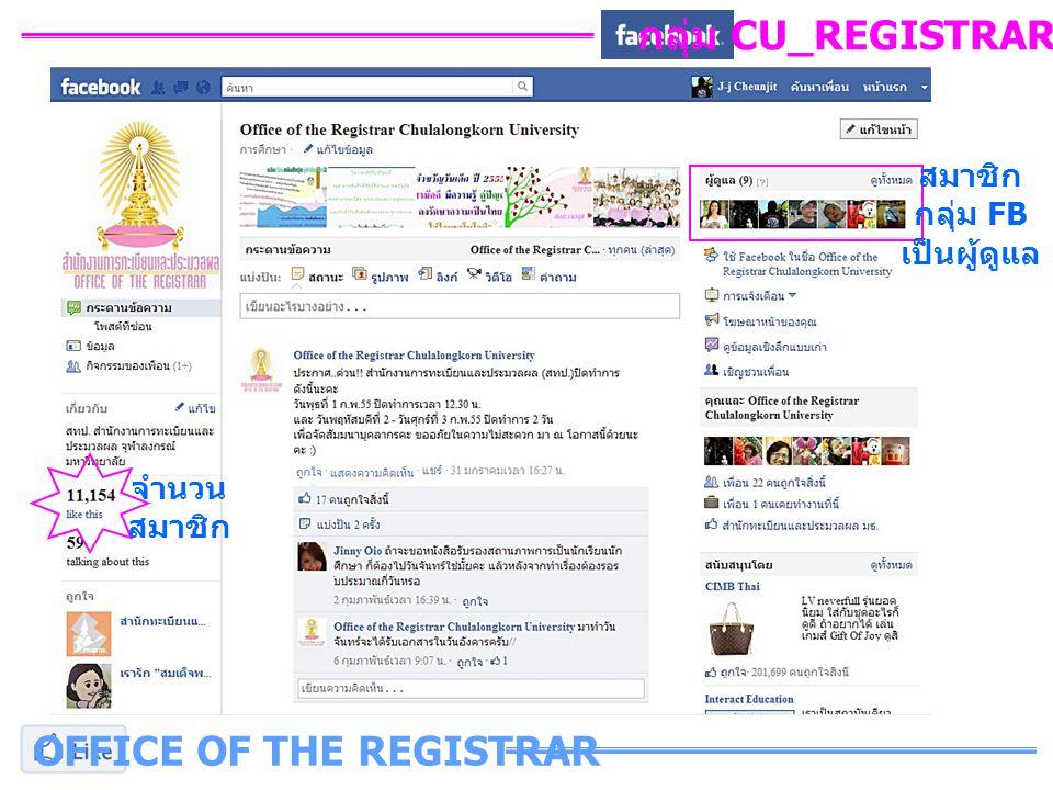 OFFICE OF THE REGISTRAR กลุ่ม CU_REGISTRAR_FB จำนวน สมาชิก กลุ่ม FB เป็นผู้ดูแล