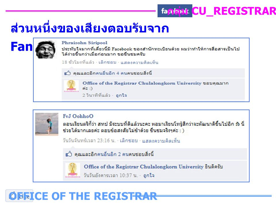 OFFICE OF THE REGISTRAR กลุ่ม CU_REGISTRAR_FB ส่วนหนึ่งของเสียงตอบรับจาก Fanpage สทป.