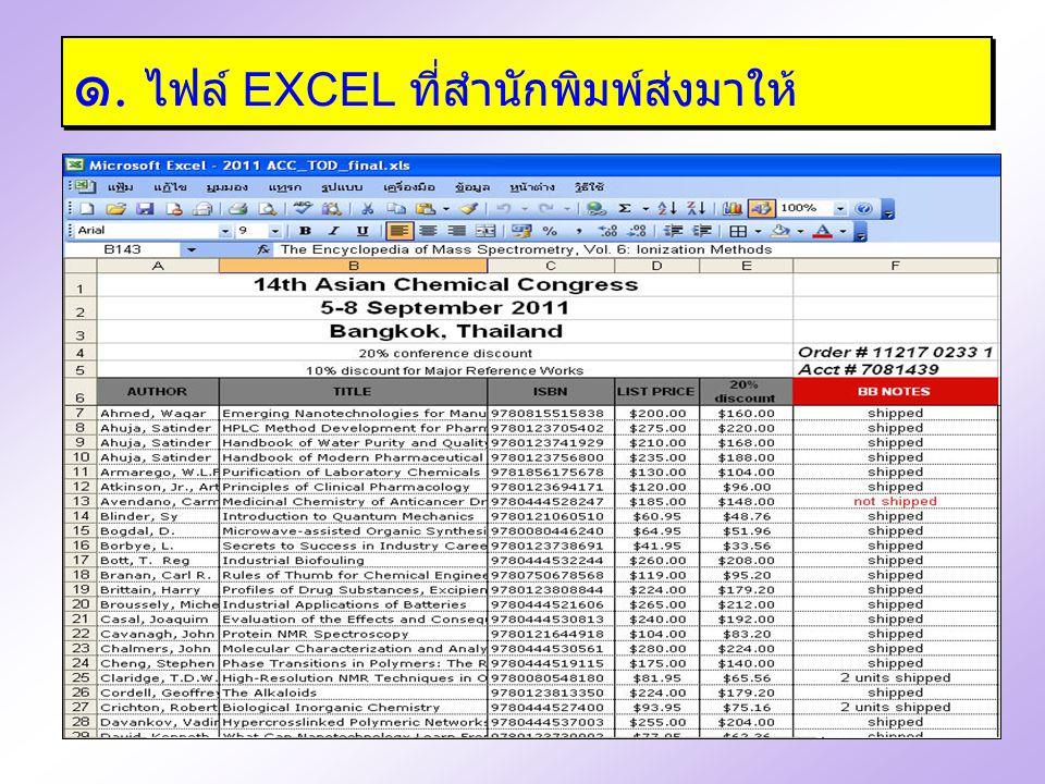 ๑. ไฟล์ EXCEL ที่สำนักพิมพ์ส่งมาให้