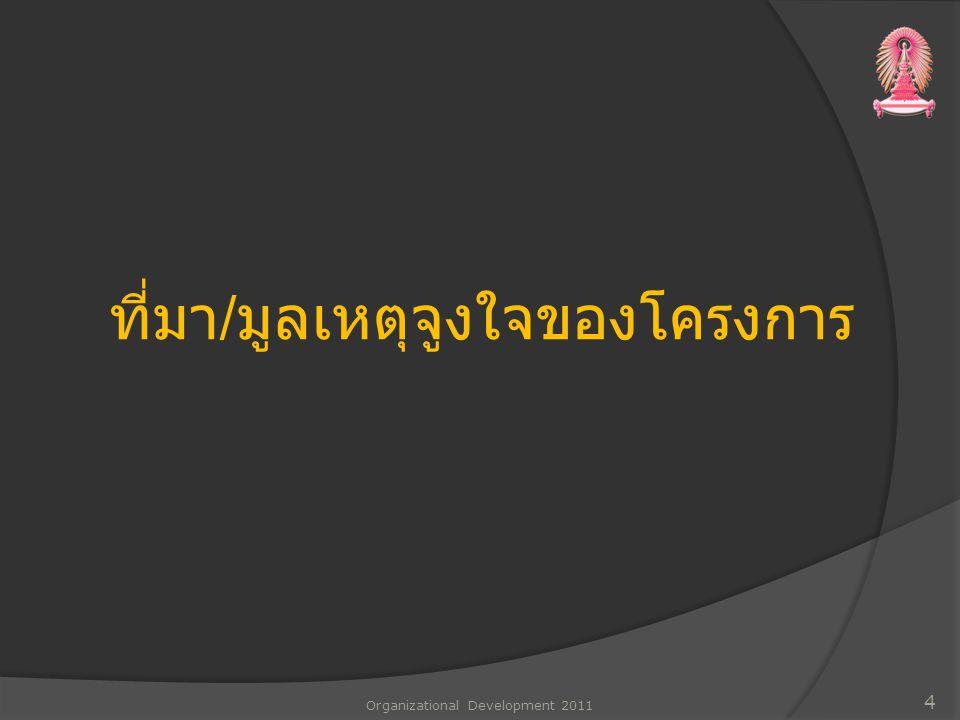 ที่มา / มูลเหตุจูงใจของโครงการ Organizational Development 2011 4