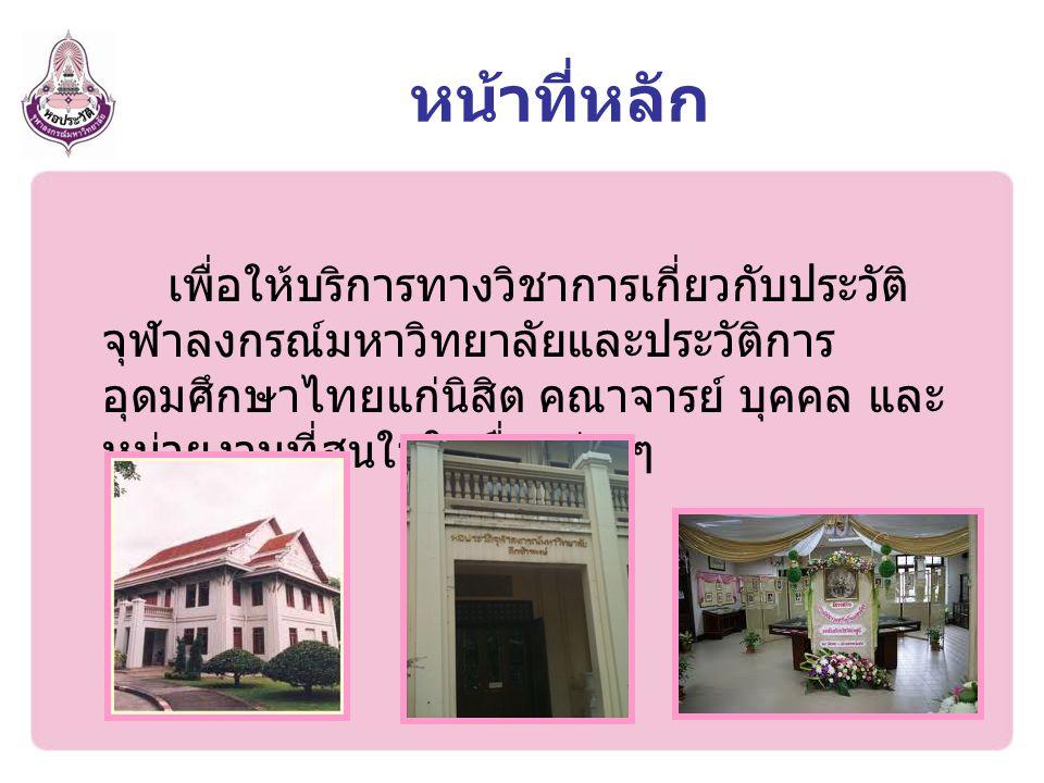 หน้าที่หลัก เพื่อให้บริการทางวิชาการเกี่ยวกับประวัติ จุฬาลงกรณ์มหาวิทยาลัยและประวัติการ อุดมศึกษาไทยแก่นิสิต คณาจารย์ บุคคล และ หน่วยงานที่สนใจในเรื่อ