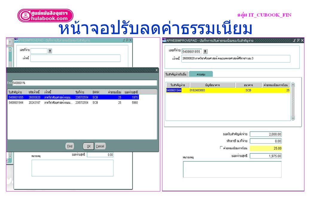 การแสดงผลทาง WEB ดึงข้อมูลการจ่ายเงินโอนเจ้าหนี้ ERP
