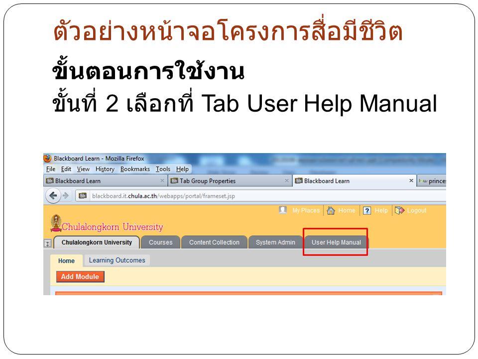 ขั้นตอนการใช้งาน ขั้นที่ 2 เลือกที่ Tab User Help Manual ตัวอย่างหน้าจอโครงการสื่อมีชีวิต