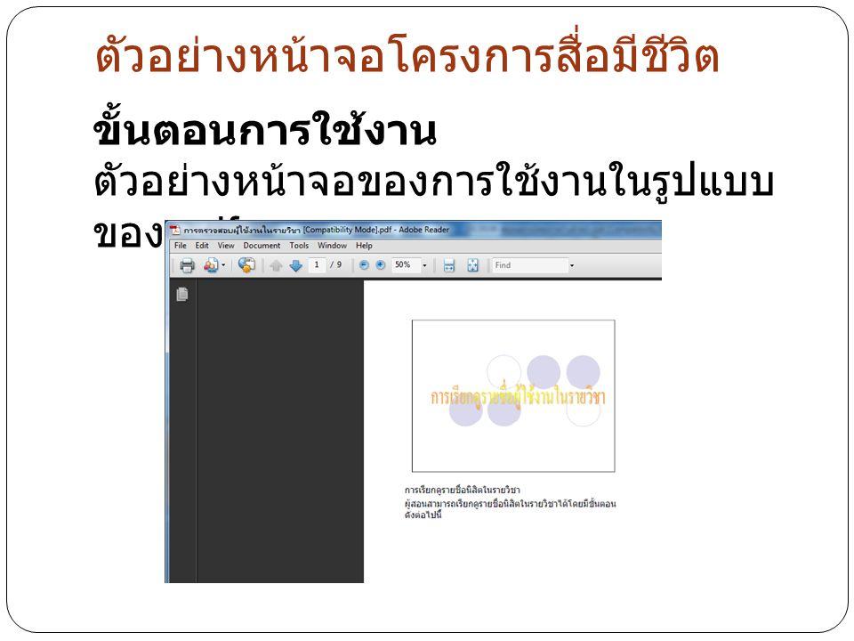 ขั้นตอนการใช้งาน ตัวอย่างหน้าจอของการใช้งานในรูปแบบ ของ pdf. ตัวอย่างหน้าจอโครงการสื่อมีชีวิต