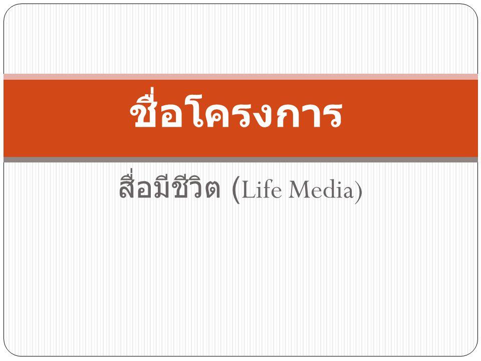 สื่อมีชีวิต (Life Media) ชื่อโครงการ