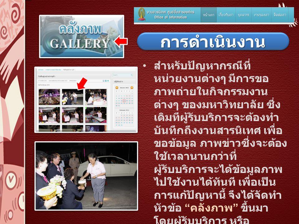 การดำเนินงานการดำเนินงาน นอกจากนี้ก็ยังได้จัดทำ แบบฟอร์มการส่งข่าว ประชาสัมพันธ์ ที่หน้าเวบ ไซต์สารนิเทศ อีกด้วย