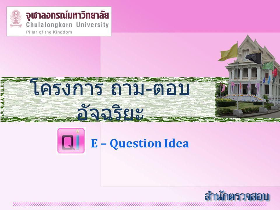 โครงการ ถาม - ตอบ อัจฉริยะ E – Question Idea