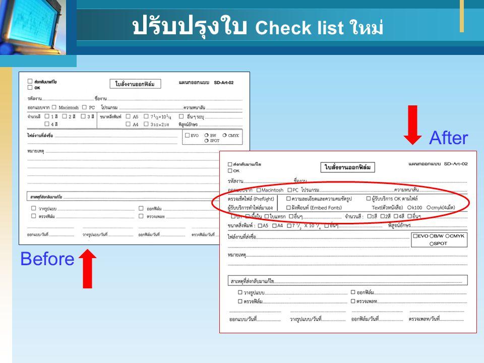 ปรับปรุงใบ Check list ใหม่ Before After