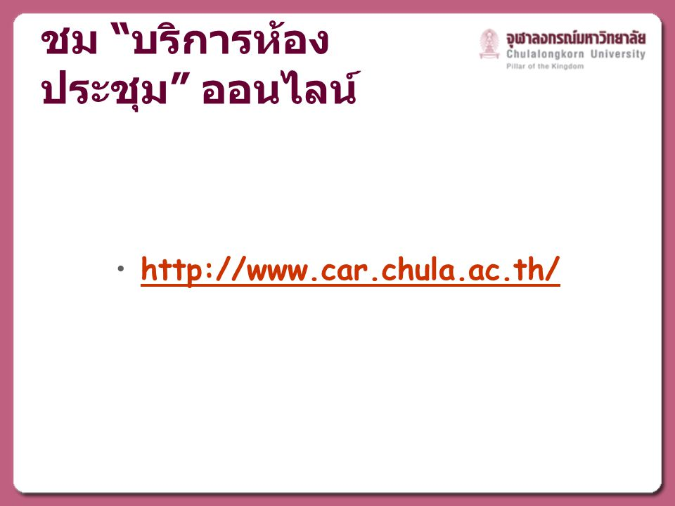 """ชม """" บริการห้อง ประชุม """" ออนไลน์ http://www.car.chula.ac.th/"""