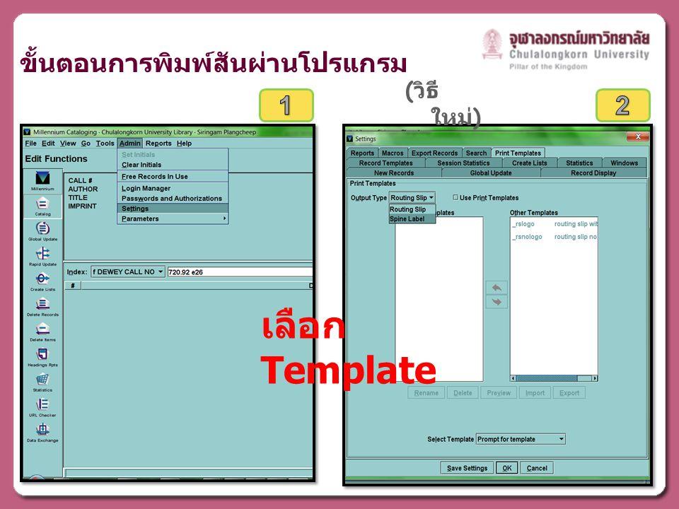 ขั้นตอนการพิมพ์สันผ่านโปรแกรม เลือก Template ( วิธี ใหม่ )