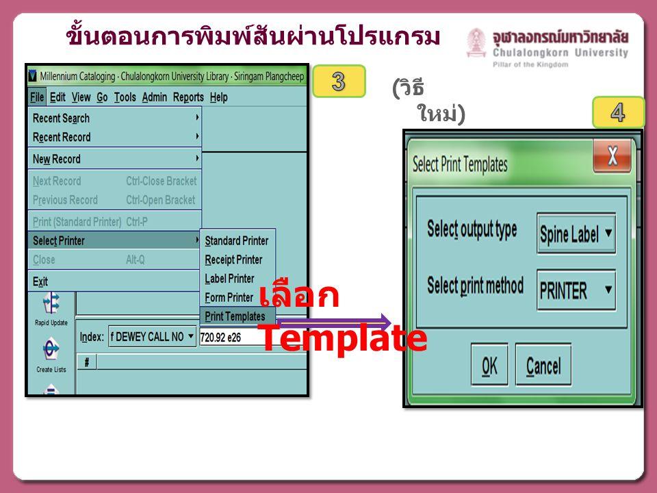 เลือก Template ขั้นตอนการพิมพ์สันผ่านโปรแกรม ( วิธี ใหม่ )