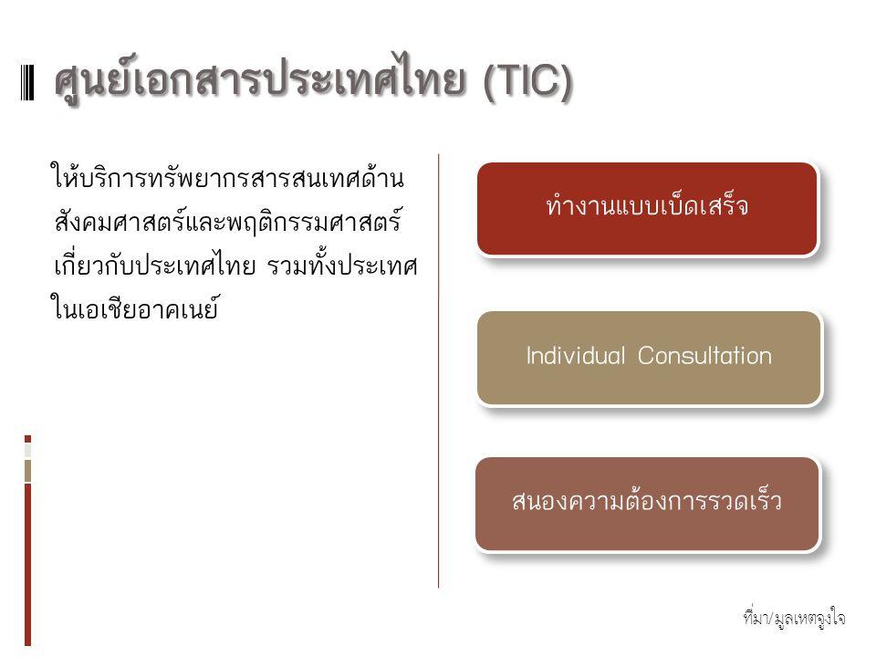 ศูนย์เอกสารประเทศไทย (TIC) ให้บริการทรัพยากรสารสนเทศด้าน สังคมศาสตร์และพฤติกรรมศาสตร์ เกี่ยวกับประเทศไทย รวมทั้งประเทศ ในเอเชียอาคเนย์ ทำงานแบบเบ็ดเสร็จIndividual Consultationสนองความต้องการรวดเร็ว ที่มา / มูลเหตจูงใจ