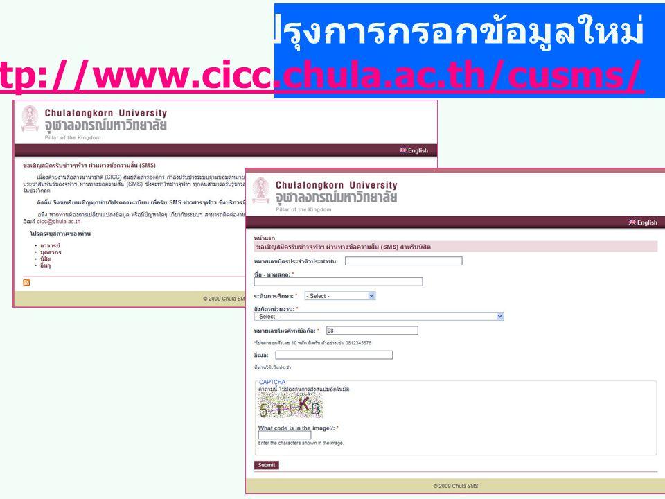 ปรับปรุงการกรอกข้อมูลใหม่ http://www.cicc.chula.ac.th/cusms/