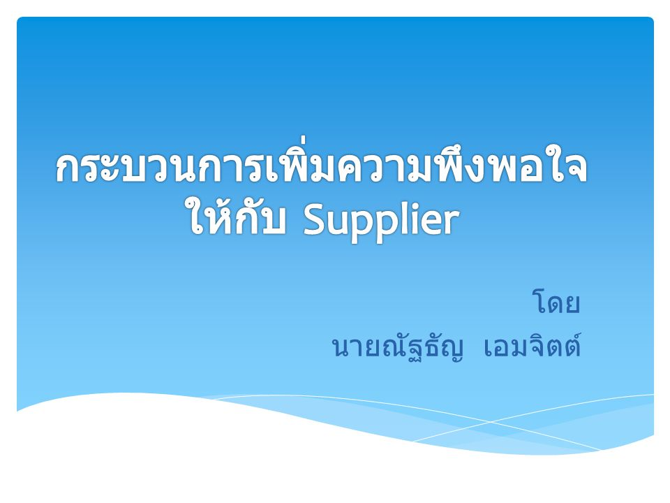  ผลลัพธ์การดำเนินการ 2. ค่าเฉลี่ยความพึงพอใจของ Supplier ที่เข้าร่วมโครงการไม่ต่ำกว่า 3 คะแนน