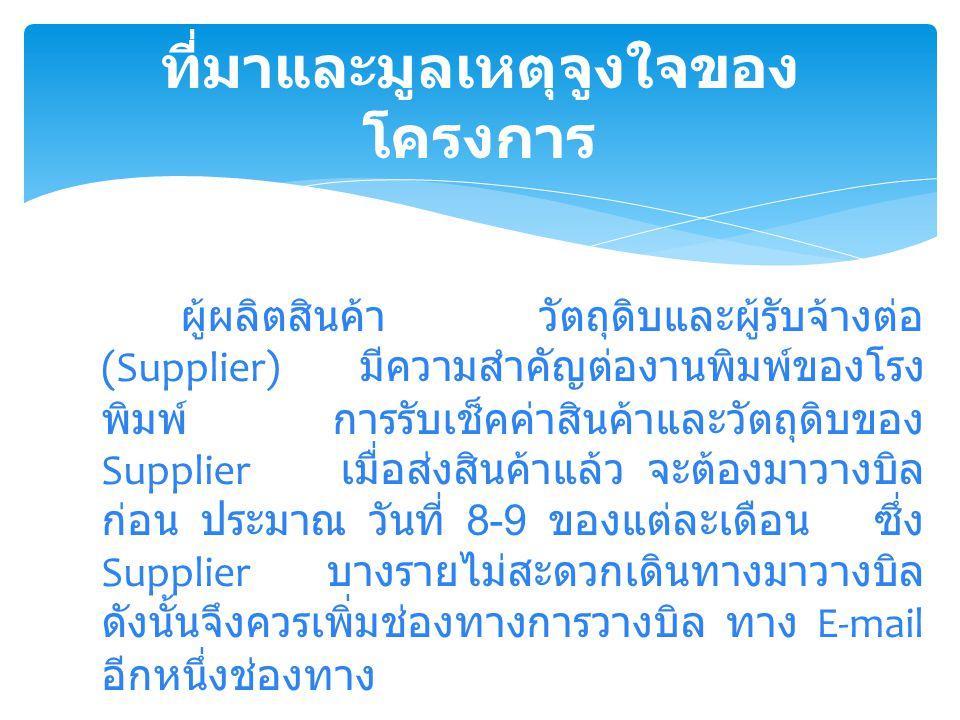 ผู้ผลิตสินค้า วัตถุดิบและผู้รับจ้างต่อ (Supplier) มีความสำคัญต่องานพิมพ์ของโรง พิมพ์ การรับเช็คค่าสินค้าและวัตถุดิบของ Supplier เมื่อส่งสินค้าแล้ว จะต