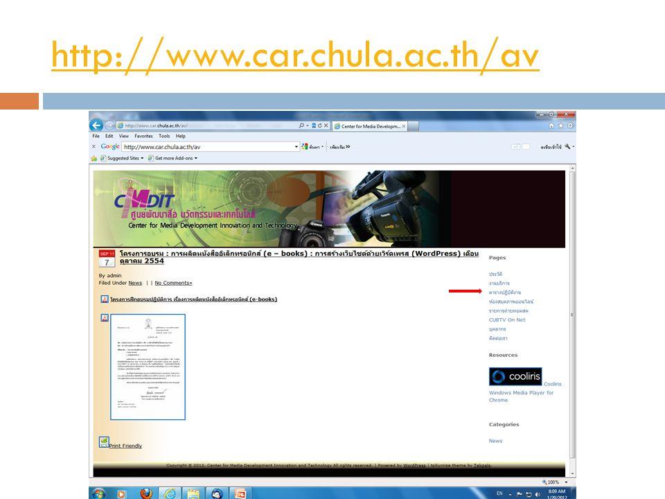 http://www.car.chula.ac.th/av
