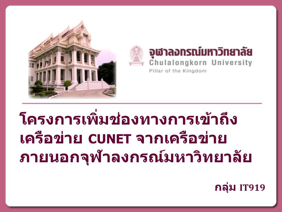 โครงการเพิ่มช่องทางการเข้าถึง เครือข่าย CUNET จากเครือข่าย ภายนอกจุฬาลงกรณ์มหาวิทยาลัย กลุ่ม IT919