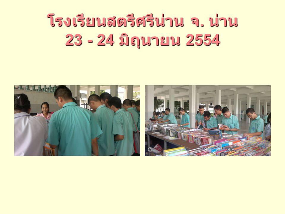 โรงเรียนสตรีศรีน่าน จ. น่าน 23 - 24 มิถุนายน 2554