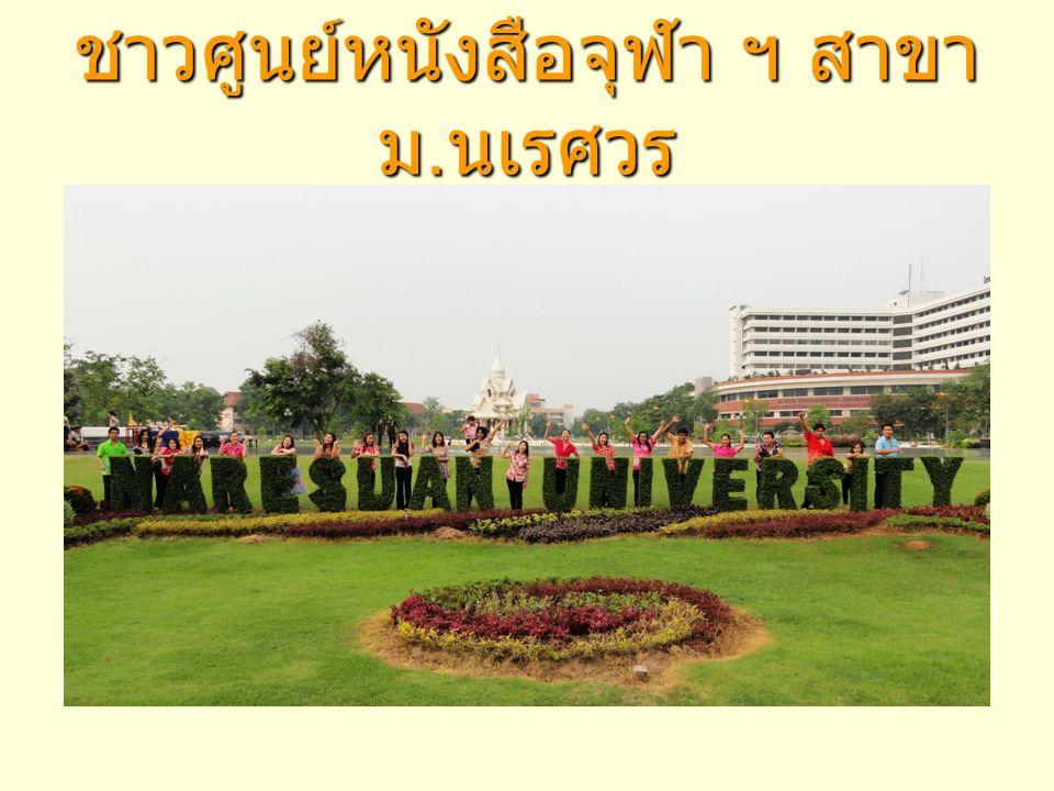 สาขา ของเรา ณ มหาวิทยาลัยนเรศวร จังหวัดพิษณุโลก