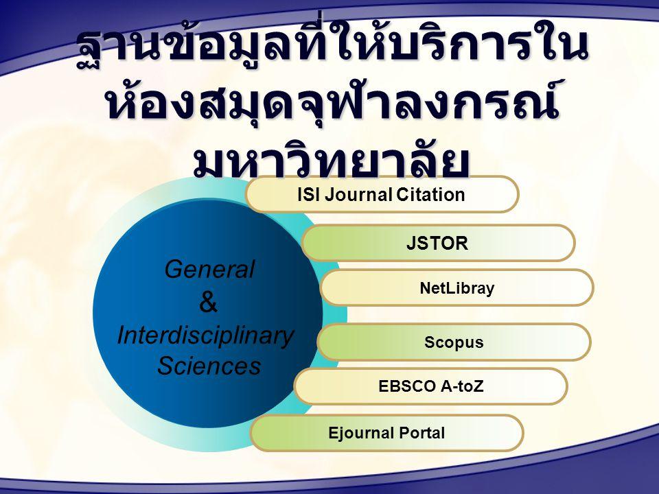 ISI Journal Citation JSTOR NetLibray Scopus EBSCO A-toZ General & Interdisciplinary Sciences Ejournal Portal ฐานข้อมูลที่ให้บริการใน ห้องสมุดจุฬาลงกรณ