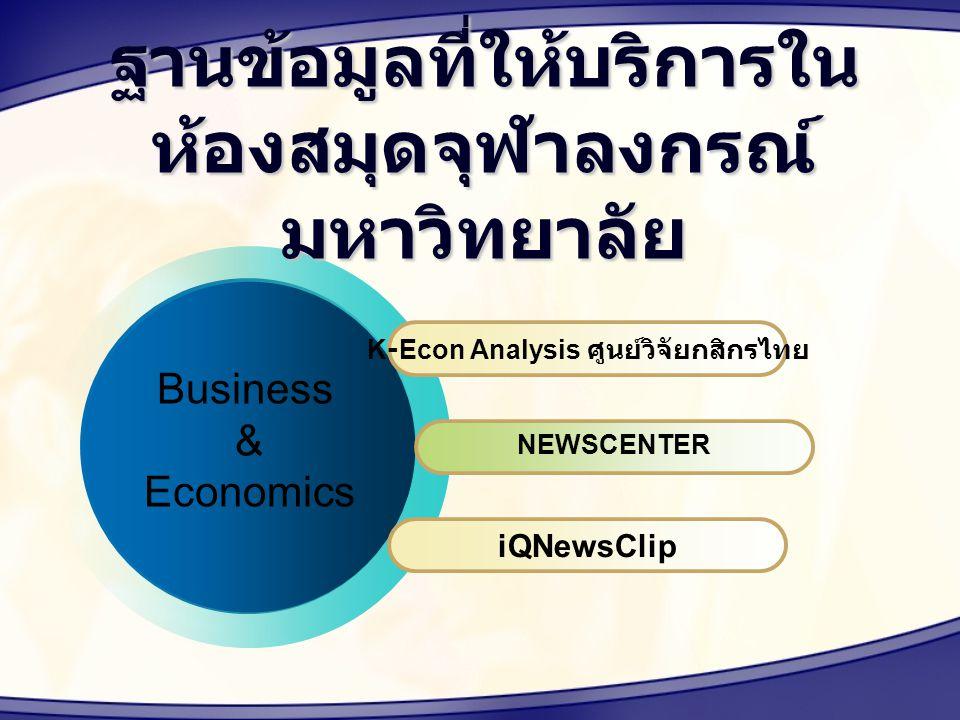 K-Econ Analysis ศูนย์วิจัยกสิกรไทย NEWSCENTER iQNewsClip Business & Economics ฐานข้อมูลที่ให้บริการใน ห้องสมุดจุฬาลงกรณ์ มหาวิทยาลัย