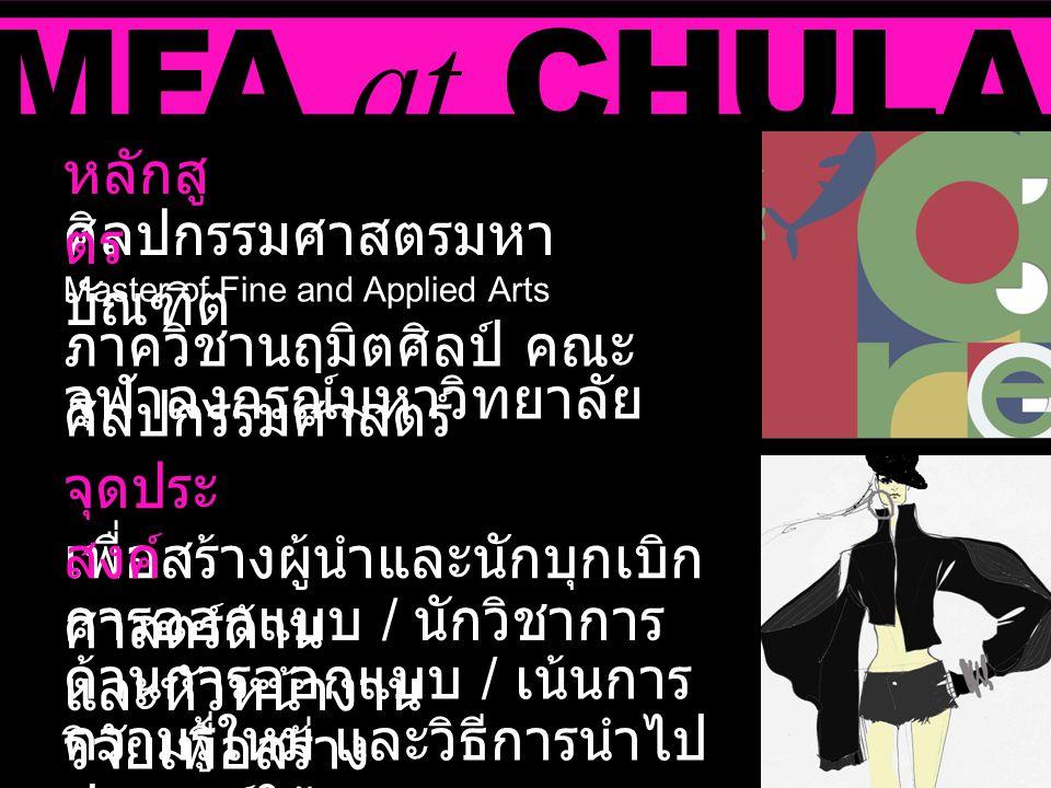 MFA at CHULA ศิลปกรรมศาสตรมหา บัณฑิต Master of Fine and Applied Arts หลักสู ตร เพื่อสร้างผู้นำและนักบุกเบิก ศาสตร์ด้าน จุดประ สงค์ การออกแบบ / นักวิชา