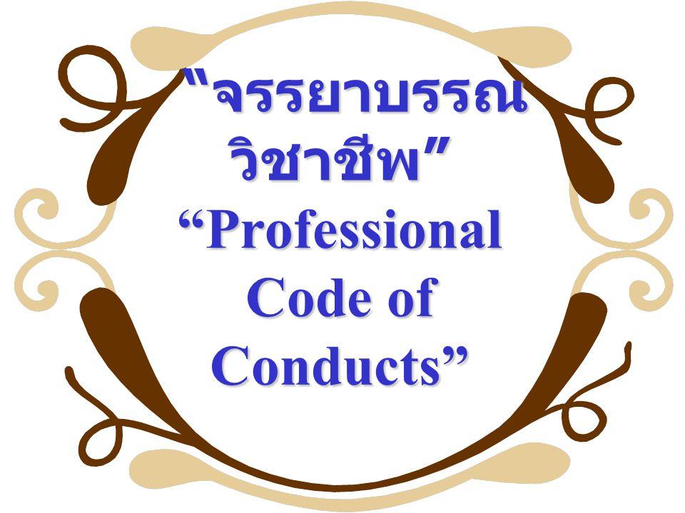 จรรยาบรรณ วิชาชีพ จรรยาบรรณ วิชาชีพ Professional Code of Conducts