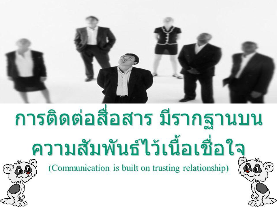 การติดต่อสื่อสาร มีรากฐานบน ความสัมพันธ์ไว้เนื้อเชื่อใจ (Communication is built on trusting relationship)