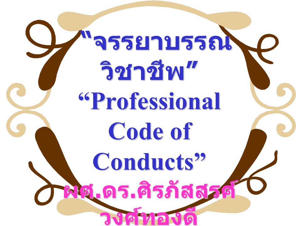 จรรยาบรรณ วิชาชีพ จรรยาบรรณ วิชาชีพ Professional Code of Conducts ผศ.