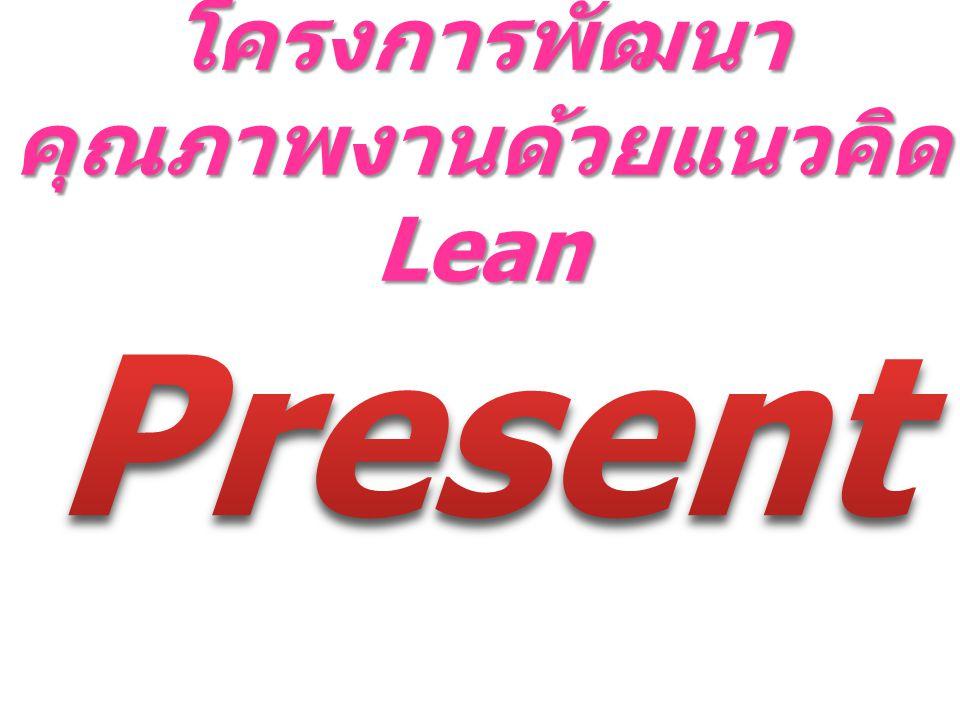 โครงการพัฒนา คุณภาพงานด้วยแนวคิด Lean