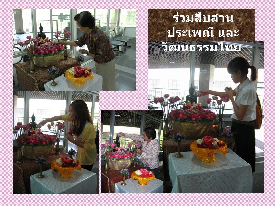 ร่วมสืบสาน ประเพณี และ วัฒนธรรมไทย