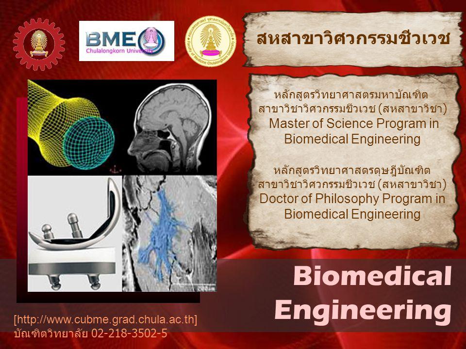 วิศวกรรมชีวเวช (Biomedical Engineering, BME) คืออะไร .