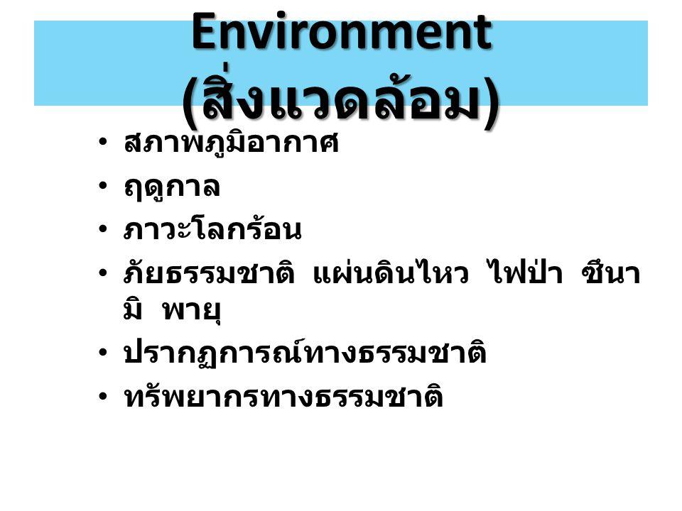 Environment ( สิ่งแวดล้อม ) สภาพภูมิอากาศ ฤดูกาล ภาวะโลกร้อน ภัยธรรมชาติ แผ่นดินไหว ไฟป่า ซึนา มิ พายุ ปรากฏการณ์ทางธรรมชาติ ทรัพยากรทางธรรมชาติ