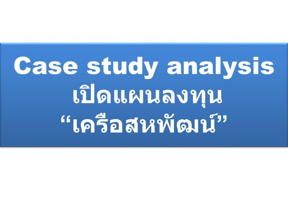 """Case study analysis เปิดแผนลงทุน """" เครือสหพัฒน์ """""""