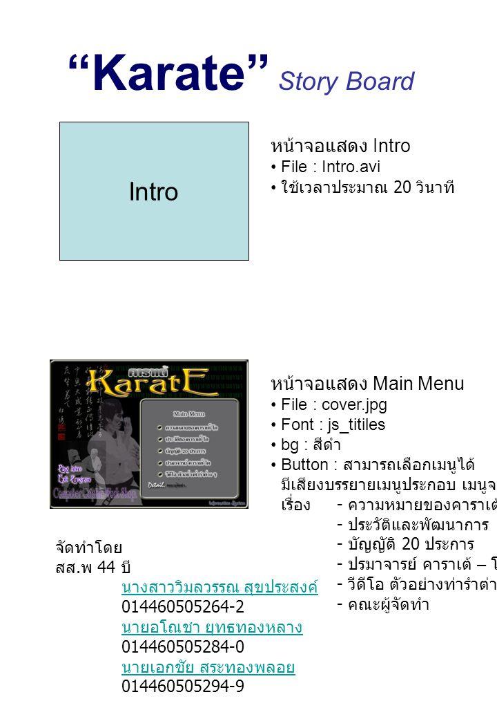 """Karate"" Story Board Intro หน้าจอแสดง Intro File : Intro.avi ใช้เวลาประมาณ 20 วินาที หน้าจอแสดง Main Menu File : cover.jpg Font : js_titiles bg : สีดำ"