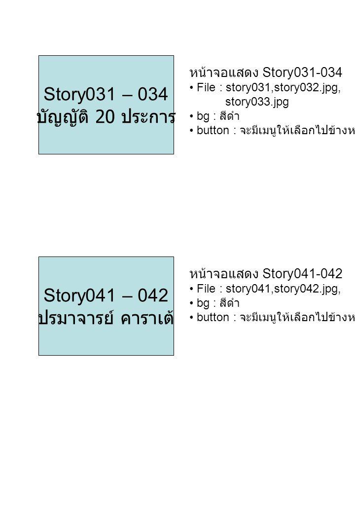 Story031 – 034 บัญญัติ 20 ประการ หน้าจอแสดง Story031-034 File : story031,story032.jpg, story033.jpg bg : สีดำ button : จะมีเมนูให้เลือกไปข้างหน้า - หล