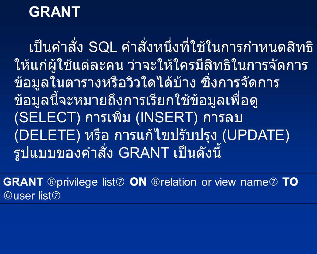 1) GRANT SELECT ON TABLE WORKER TO WICHAI,PISAMAI 2) GRANT SELECT,UPDATE (HOUR_RATE) ON TABLE WORKER TO WICHAI 3) GRANT ALL ON TABLE PERS_ELECT TO WANPEN 4) GRANT SELECT ON TABLE SKILL TO PUBLIC 5) GRANT INDEX ON TABLE ASSIGN TO WISAN