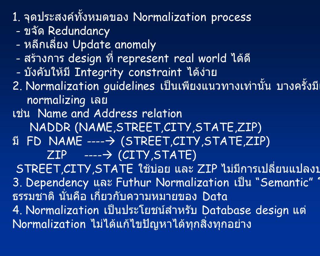1. จุดประสงค์ทั้งหมดของ Normalization process - ขจัด Redundancy - หลีกเลี่ยง Update anomaly - สร้างการ design ที่ represent real world ได้ดี - บังคับใ